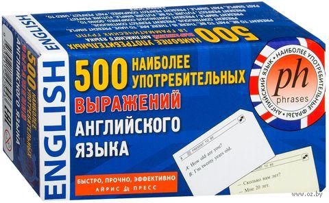 500 наиболее употребительных выражений английского языка