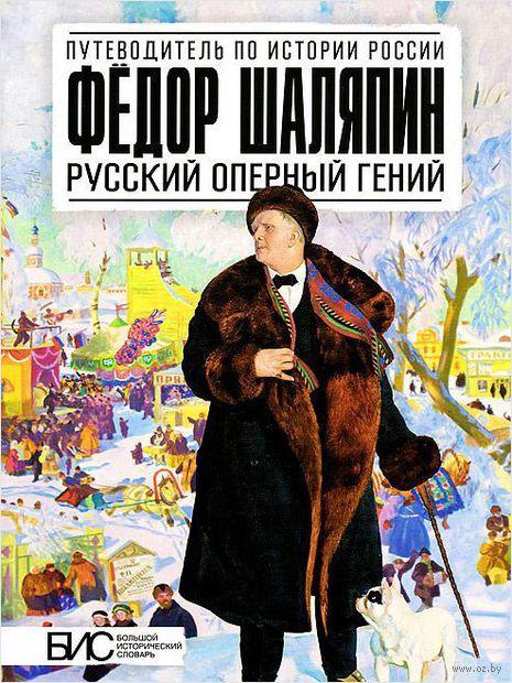 Федор Шаляпин. Русский гений оперы. Марина Чернова