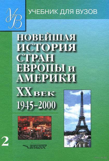 Новейшая история стран Европы и Америки. XX век. Часть 2. 1945-2000 (в 3 частях)
