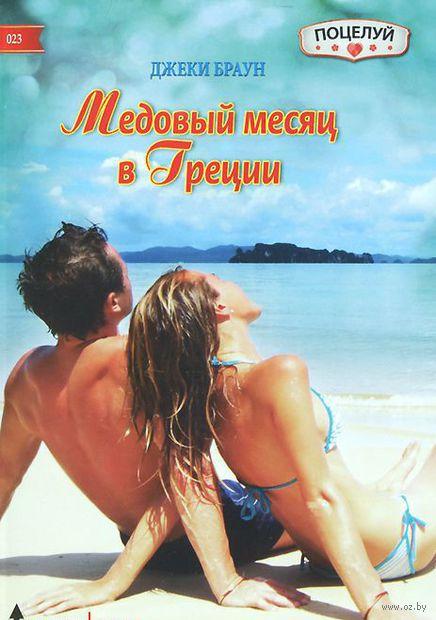 Медовый месяц в Греции (м). Джеки Браун