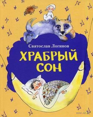 Храбрый сон. Святослав Логинов