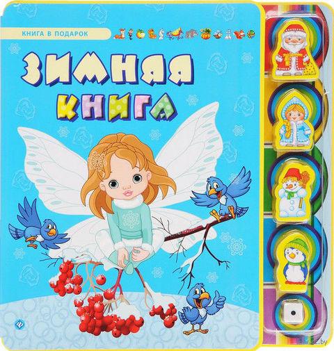 Зимняя книга. Книжка-игрушка