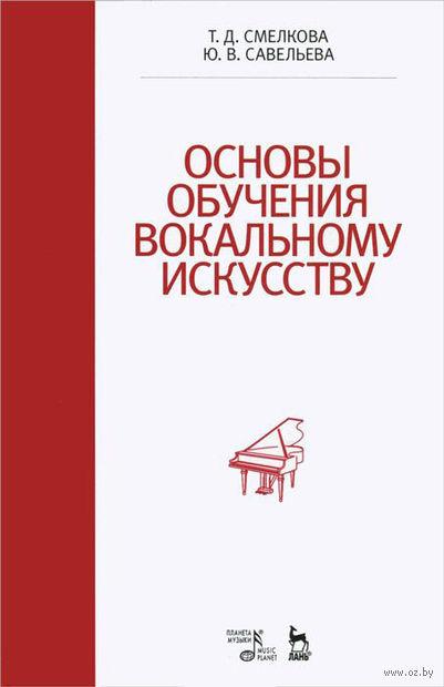 Основы обучения вокальному искусству. Юлия Савельева, Татьяна Смелкова