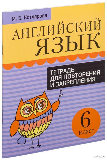 Английский язык. Тетрадь для повторения и закрепления. 6 класс. Маргарита Котлярова