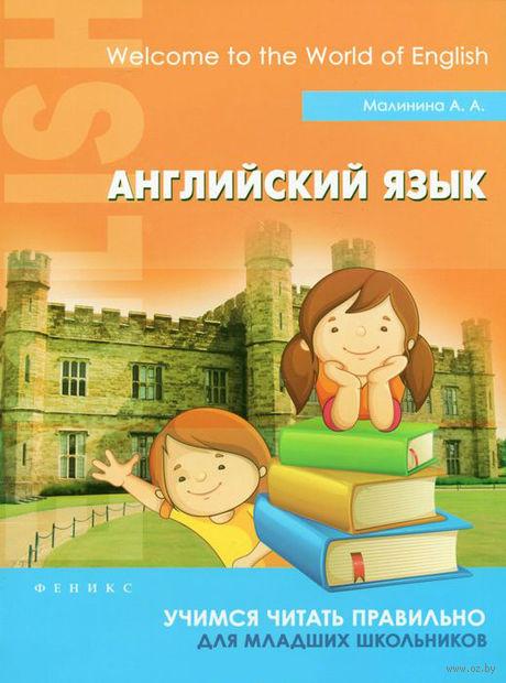 Английский язык. Учимся читать правильно для младших школьников. А. Малинина