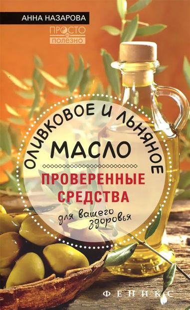 Оливковое и льняное масло - проверенные средства для вашего здоровья. Анна Назарова