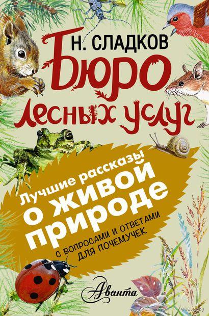 Бюро лесных услуг. Николай Сладков