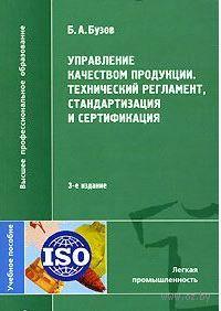 Управление качеством продукции. Технический регламент, стандартизация и сертификация. Борис Бузов