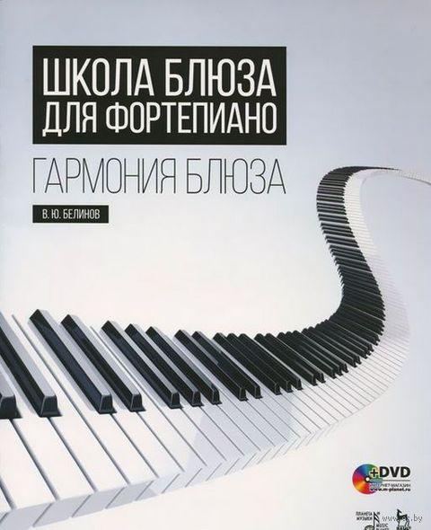 Школа блюза для фортепиано. Гармония блюза (+ DVD). Валерий Белинов
