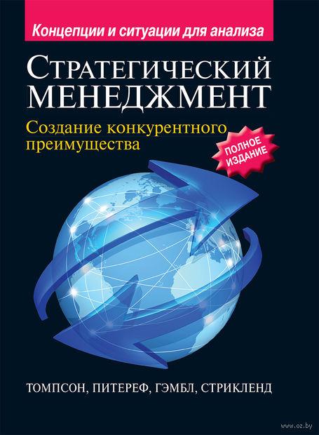 Стратегический менеджмент: создание конкурентного преимущества. А. Томпсон, Маргарет Питереф, А. Стрикленд III
