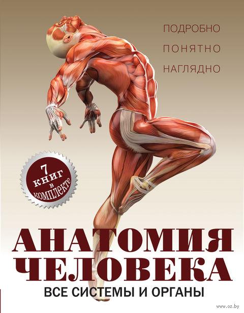 Анатомия человека. Все системы и органы (комплект из 7 книг)
