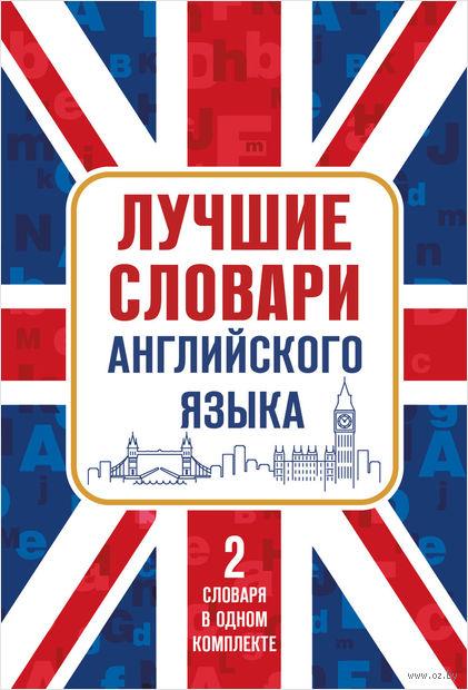 Лучшие словари английского языка (Комплект из 2-х книг) — фото, картинка