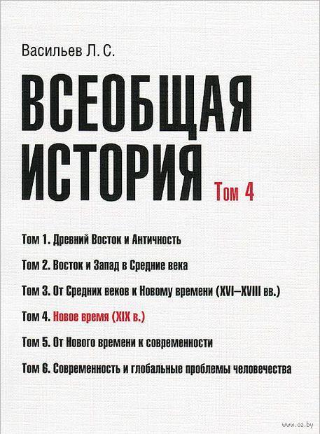 Всеобщая история (В шести томах. Том 4) Новое время (XIX в.) — фото, картинка