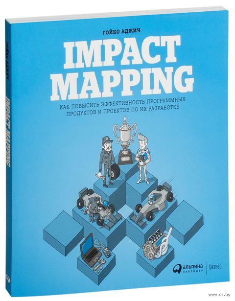 Impact Mapping. Как повысить эффективность программных продуктов и проектов по их разработке — фото, картинка