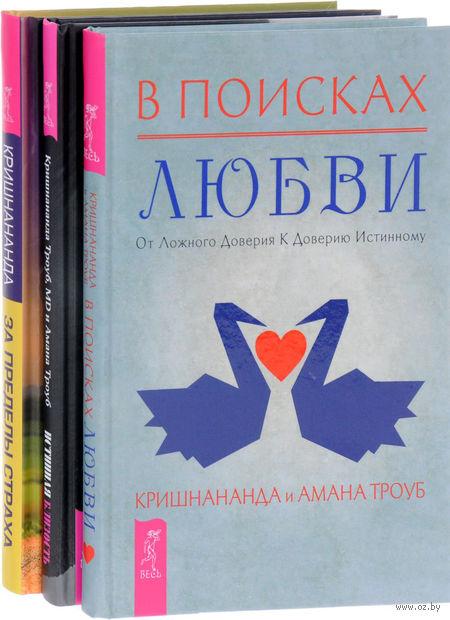 Истинная близость. За пределы страха. В поисках любви (комплект из 3-х книг) — фото, картинка