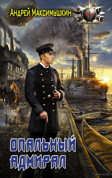 Опальный адмирал — фото, картинка