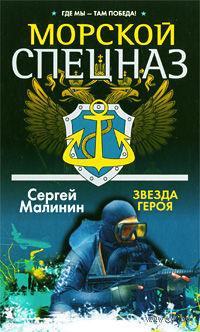 Морской спецназ. Звезда героя. Сергей Малинин