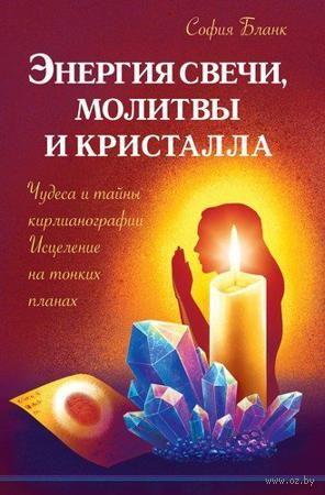 Энергия свечи, молитвы и кристалла — фото, картинка