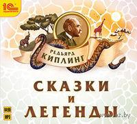 Киплинг Р. Сказки и легенды. Редьярд Киплинг