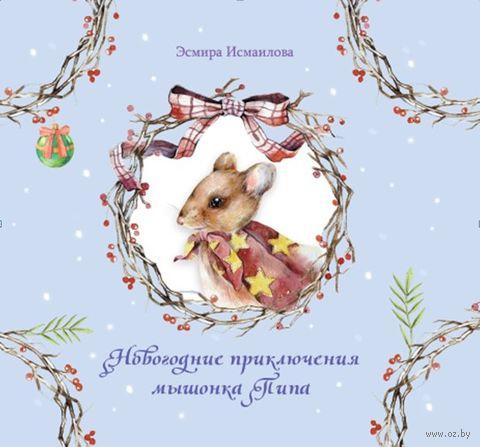 Новогодние приключения мышонка Пипа — фото, картинка