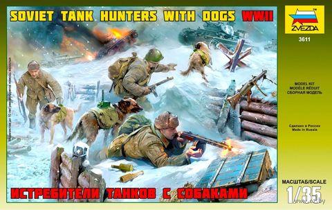 "Набор миниатюр ""Истребители танков с собаками"" (масштаб: 1/35)"