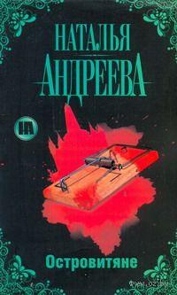 Островитяне (м). Наталья Андреева