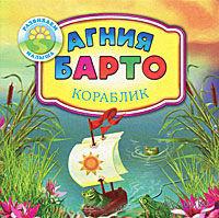Кораблик. Агния Барто