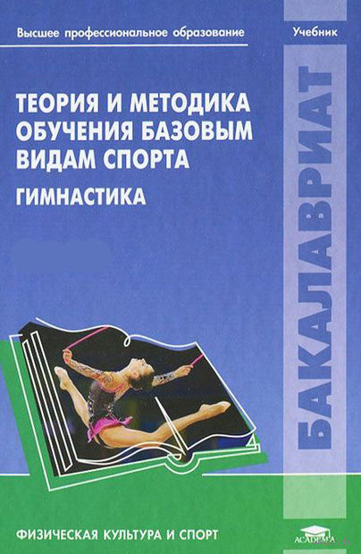 Теория и методика обучения базовым видам спорта. Гимнастика