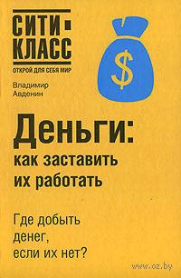 Деньги: как заставить их работать — фото, картинка