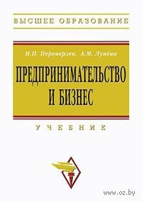 Предпринимательство и бизнес. Марель Переверзев, Анна Лунева