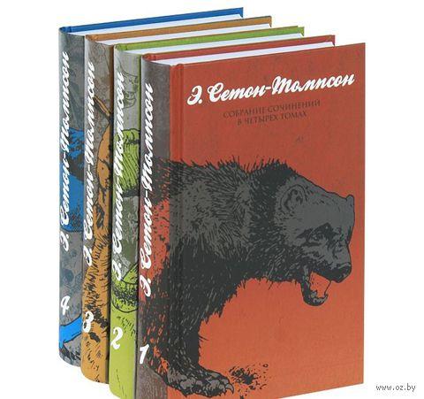 Эрнест Сетон-Томпсон. Собрание сочинений (в четырех томах). Эрнест Сетон-Томпсон