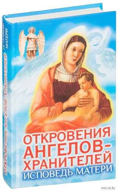Откровения Ангелов-Хранителей. Исповедь матери. Варвара Ткаченко, Любовь Панова