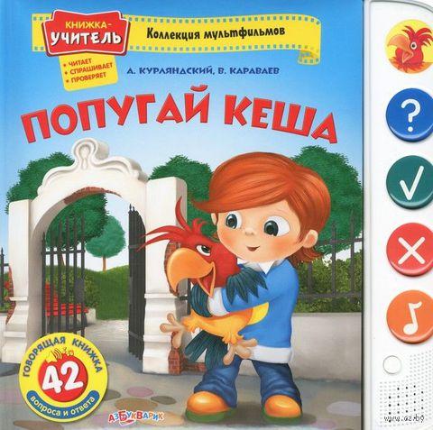 Попугай  Кеша. Книжка-игрушка. Валентин Караваев, Александр Курляндский