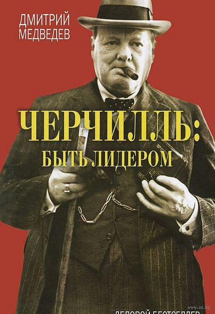 Черчилль. Быть лидером. Дмитрий Медведев