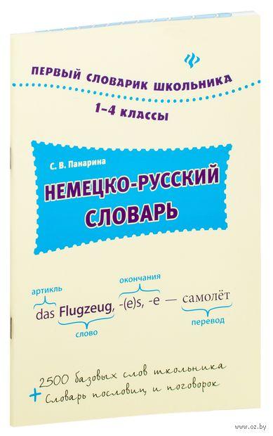Немецко-русский словарь. Светлана Панарина