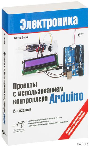 Проекты с использованием контроллера Arduino — фото, картинка