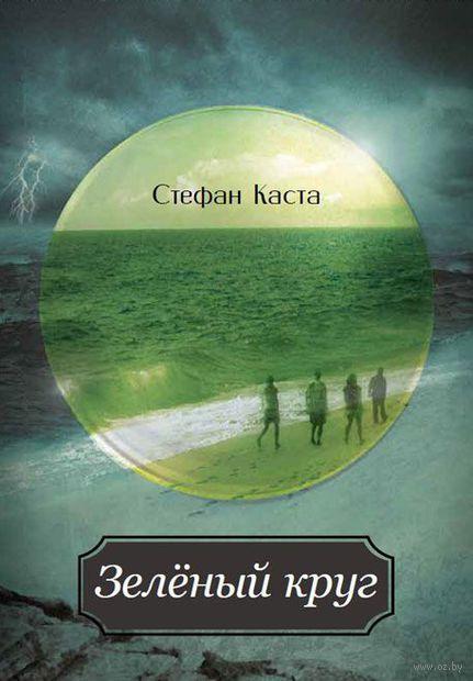 Зеленый круг. Стефан Каста