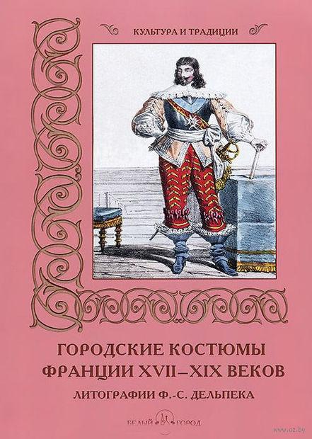 Городские костюмы Франции XVII-XIX веков. Мария Мартиросова