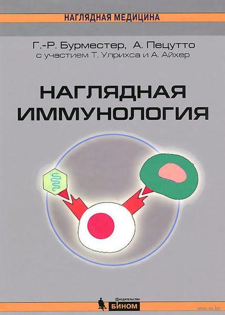 Наглядная  иммунология. Герд-Рюдигер Бурместер, Антонио Пецутто