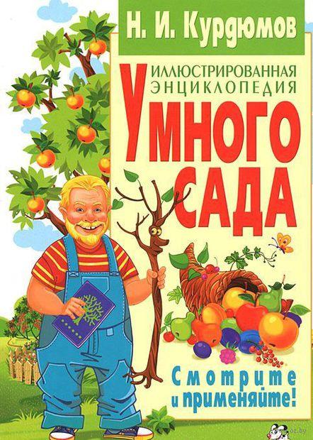 Иллюстрированная энциклопедия умного сада — фото, картинка