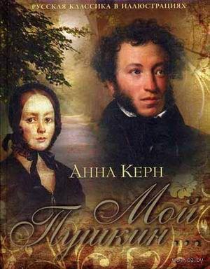 Мой Пушкин.... Анна Керн