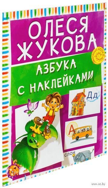 Азбука с наклейками. Олеся Жукова