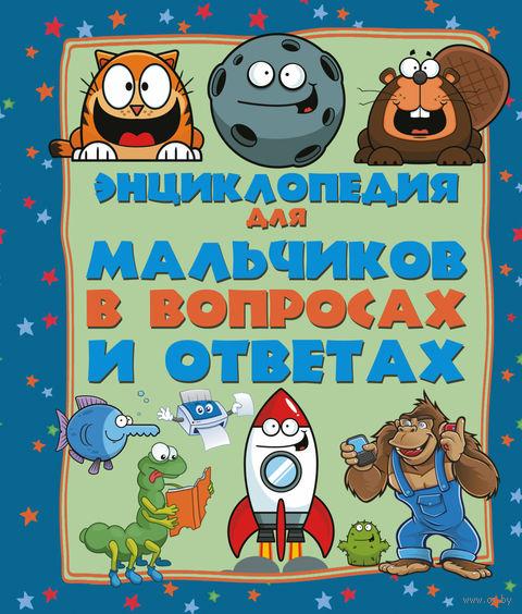 Энциклопедия для мальчиков в вопросах и ответах — фото, картинка
