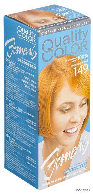 """Гель-краска для волос """"Эстель. Quality Color"""" (тон: 149, медно-рыжий) — фото, картинка"""