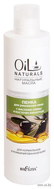 """Пенка для умывания """"С маслами оливы и косточек винограда. Ежедневное очищение"""" (250 мл)"""