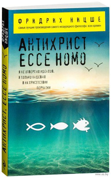 Антихрист. Ecce Homo — фото, картинка