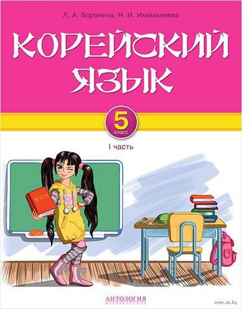 Корейский язык. 5 класс. I часть