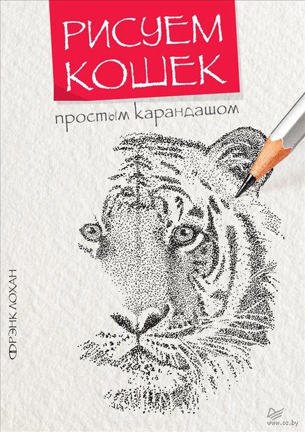 Рисуем кошек простым карандашом. Ф. Логан