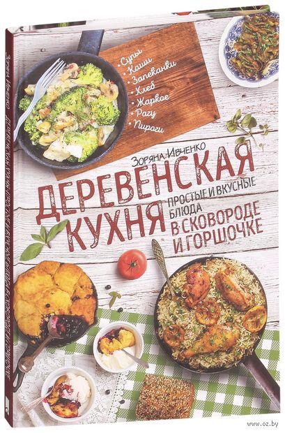 Деревенская кухня. Простые и вкусные блюда в сковороде и горшочке — фото, картинка