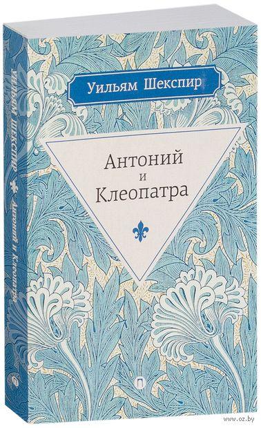 Антоний и Клеопатра (м) — фото, картинка